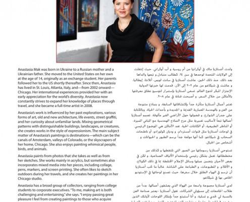 Anastasia Mak Ras Al Khaimah art festival program